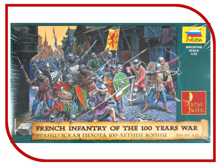 Сборная модель Zvezda Французская пехота. 100-летняя война 8053