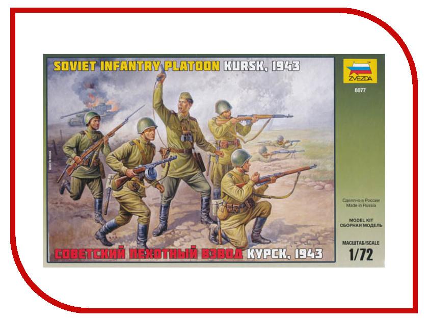 Сборная модель Zvezda Советский пехотный взвод 8077 стиль одежды советский
