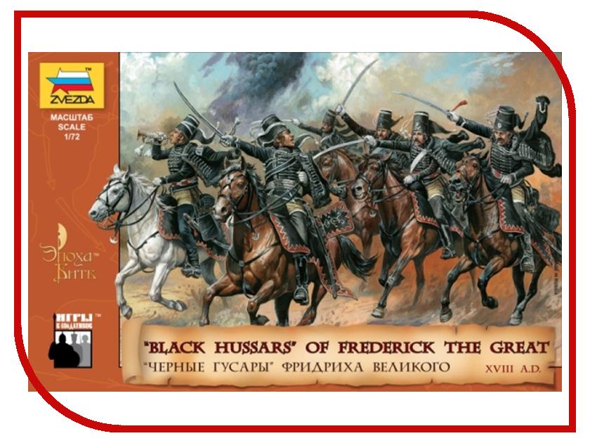 Сборная модель Zvezda Чёрные гусары Фридриха
