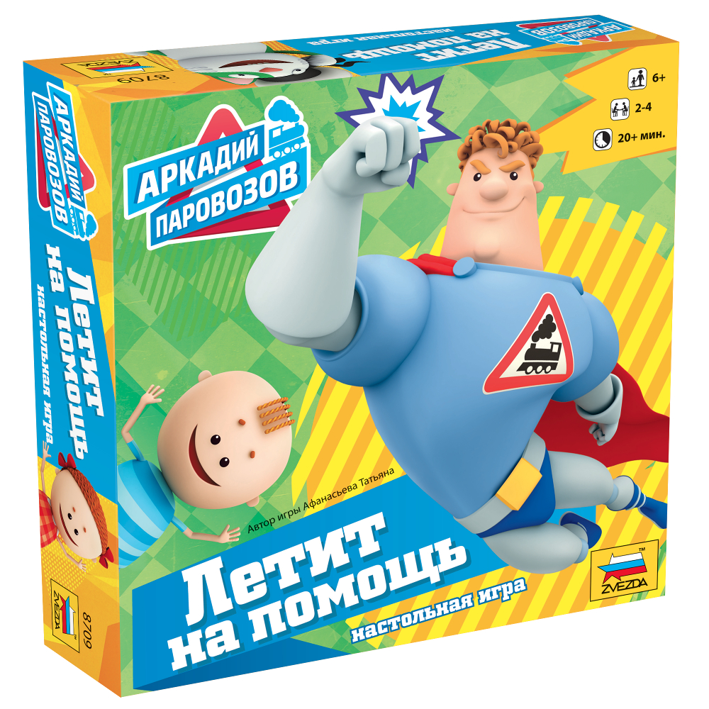 Настольная игра Zvezda Аркадий Паровозов 8709