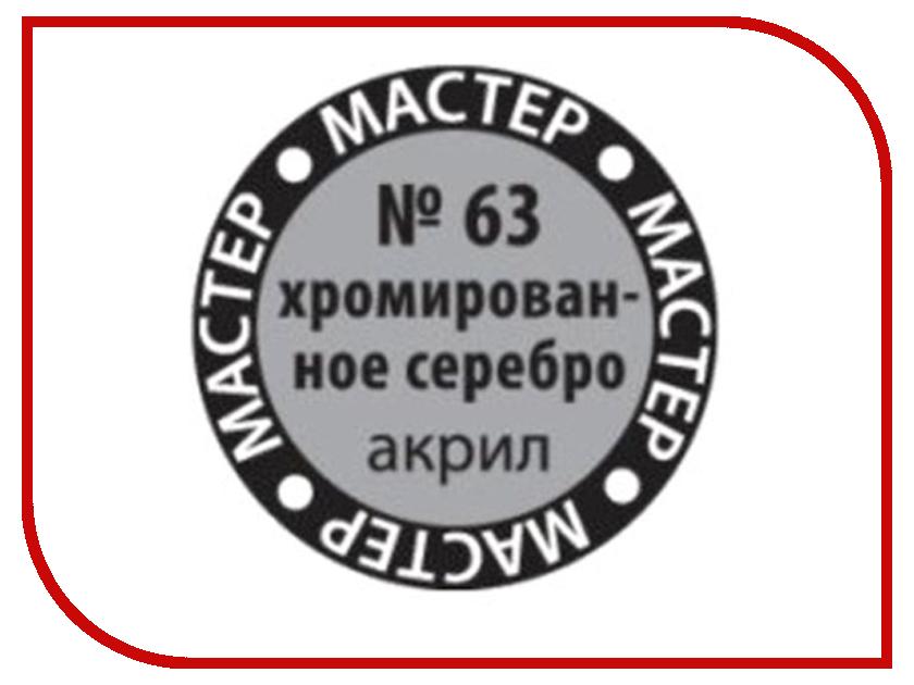 Краска Zvezda 63-МАКР Chromed Silver 12 63 tw007ewnef36
