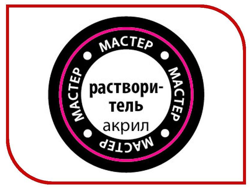 Растворитель Zvezda РМАКР интенсивный растворитель жира bosch 311297