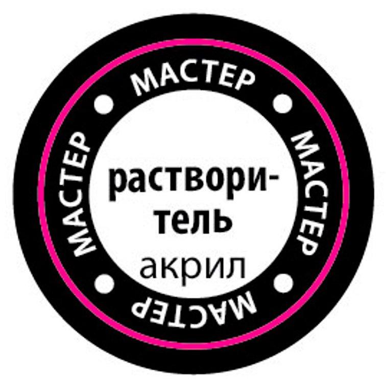 Растворитель Zvezda РМАКР
