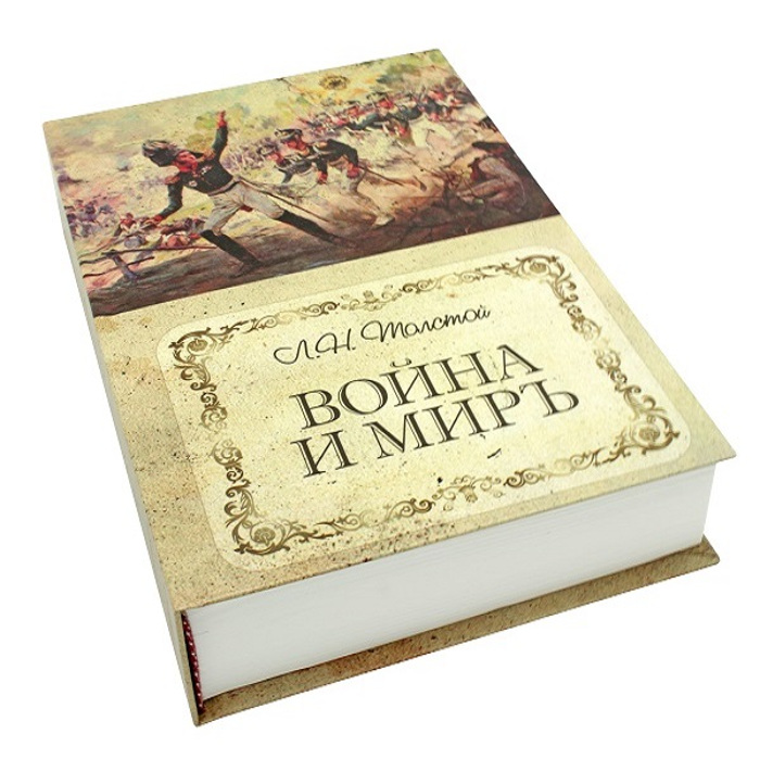 Сейф-книга Эврика Война и Мир 98359