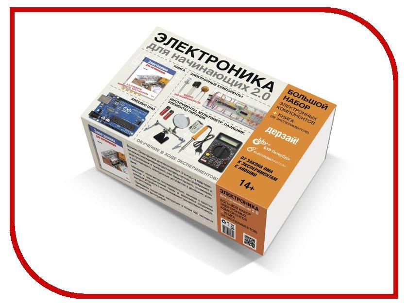 Конструктор ARDUINO Дерзай! Электроника для начинающих 2.0. Большой Набор + книга 978-5-9775-3831-2 бартлет д wordpress для начинающих