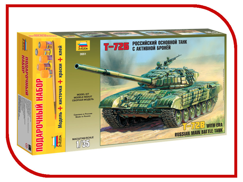 Сборная модель Zvezda Танк с активной броней Т-72Б 3551П