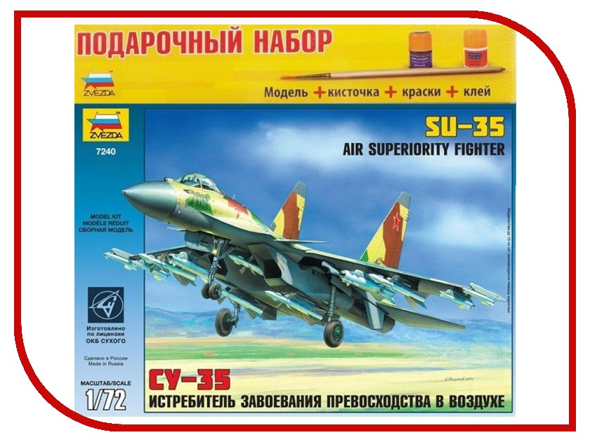 Сборная модель Zvezda Самолет Су-35 7240П сборная модель zvezda самолет мессершмитт bf 109 f2 4802