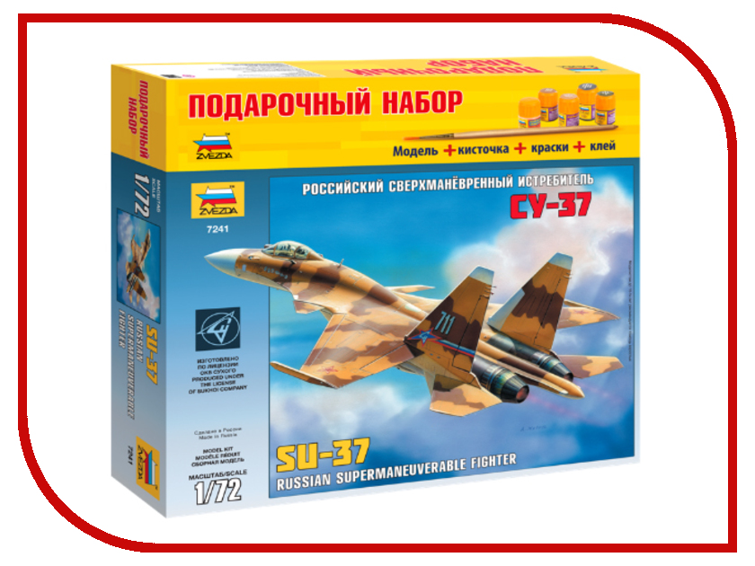 Сборная модель Zvezda Самолет Су-37 7241П сборная модель zvezda самолет мессершмитт bf 109 f2 4802