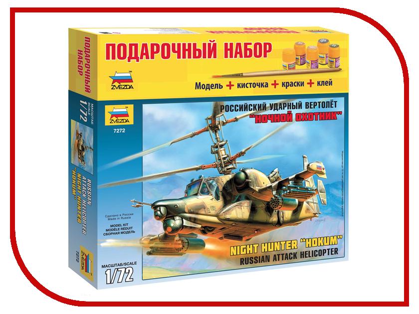 Сборная модель Zvezda Российский ударный вертолет Ночной охотник 7272П