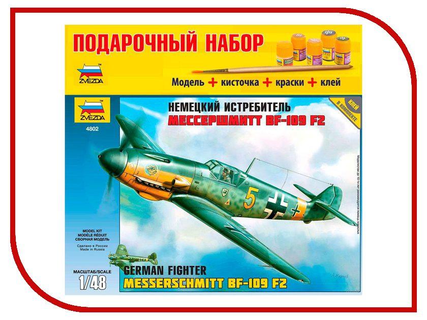 Сборная модель Zvezda Самолет Мессершмитт BF-109 F2 4802П модель сборная звезда самолет немецкий истребитель мессершмит bf 109 f2 1 48
