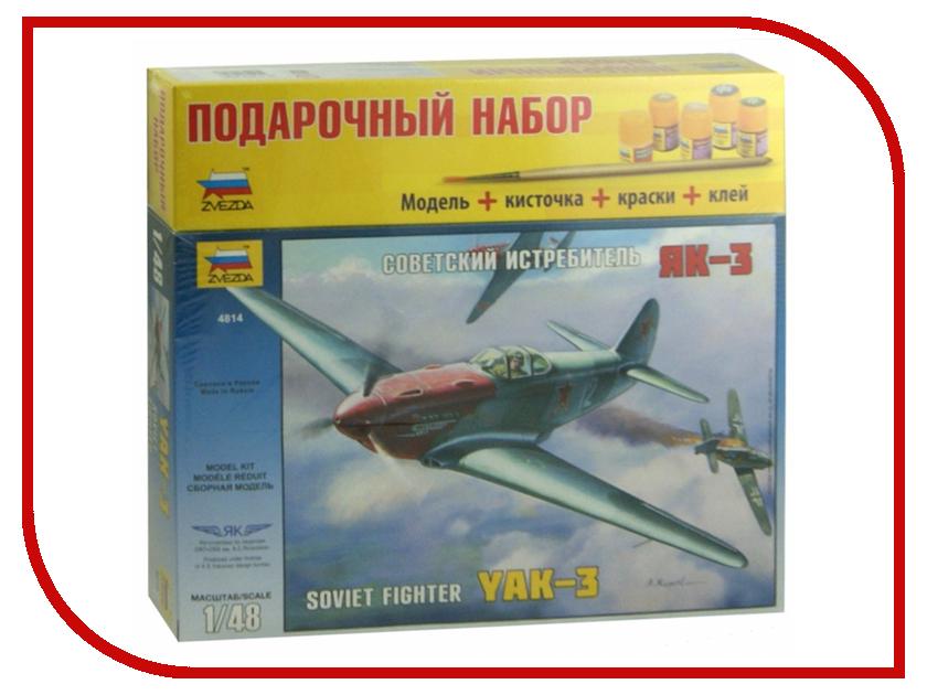 Сборная модель Zvezda Самолет Як-3 4814П сборная модель zvezda самолет мессершмитт bf 109 f2 4802