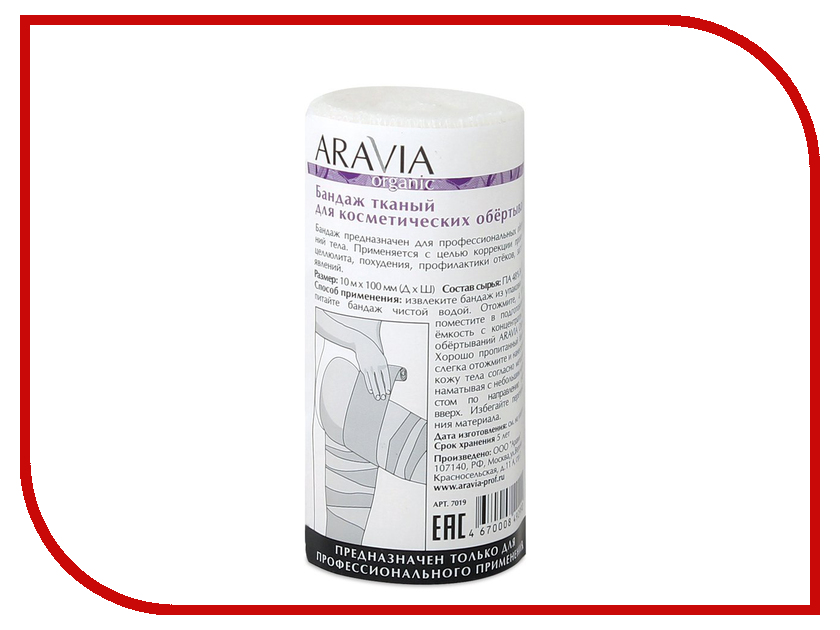 Средство для ухода за телом Aravia Organic Бандаж тканный для косметических обертываний 10cm x 10m 7019 недорого
