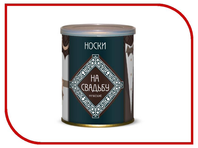 Гаджет Носки на свадьбу Canned Socks Black 415379 где в спб купить пригласительные на свадьбу