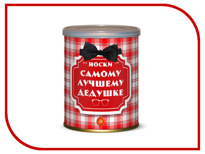 Носки самому лучшему дедушке Canned Socks Black 415324 носочки теплые для русской зимы не дай себе замерзнуть canned socks white red 416079