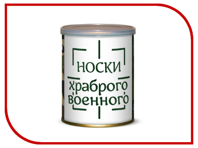 Гаджет Носки храброго военного Canned Socks Black 415218
