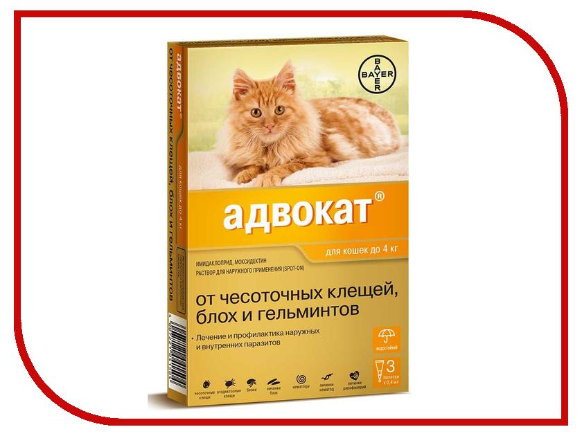 Витамины Bayer GL Адвокат для кошек массой до 4kg 0.4ml 01.12.2019 85304577