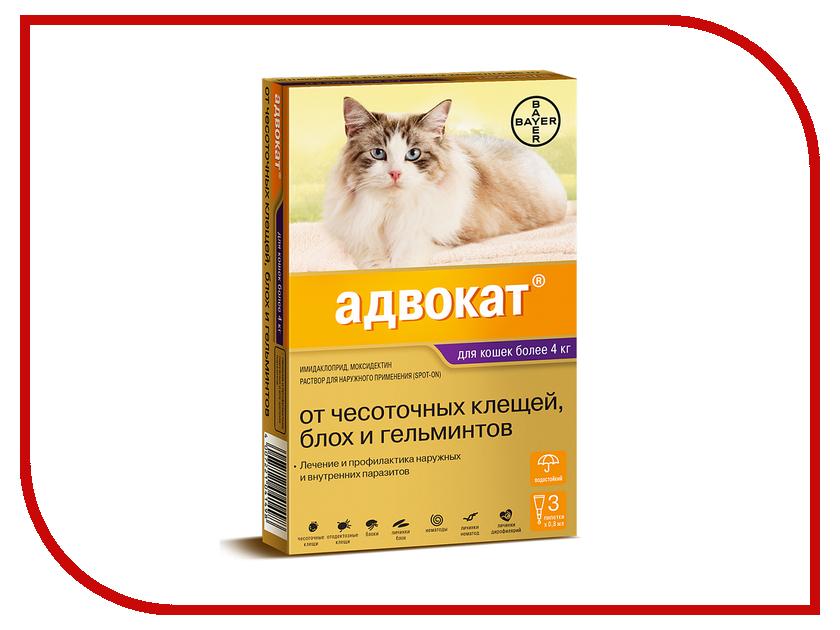 Витамины Bayer GL Адвокат для кошек от 4 до 8kg 0.8ml 01.11.2019 85304569