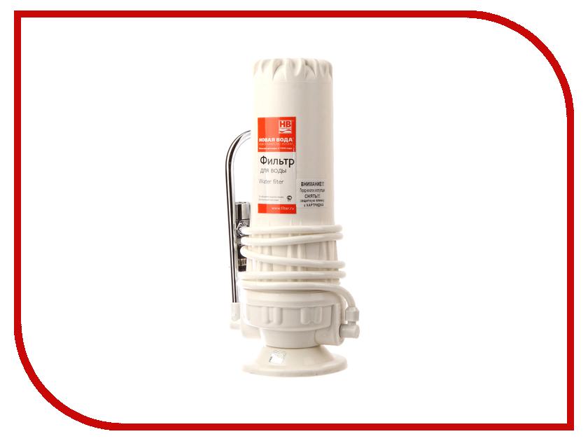 Фильтр для воды Новая Вода Т100