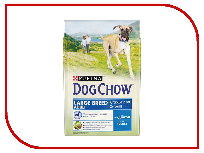 Корм Dog Chow Adult Large Breed Индейка 2.5kg для собак крупных пород 12308767 сетевые фильтры daesung удлинитель с выключателем 3 поста 5м с заземлением