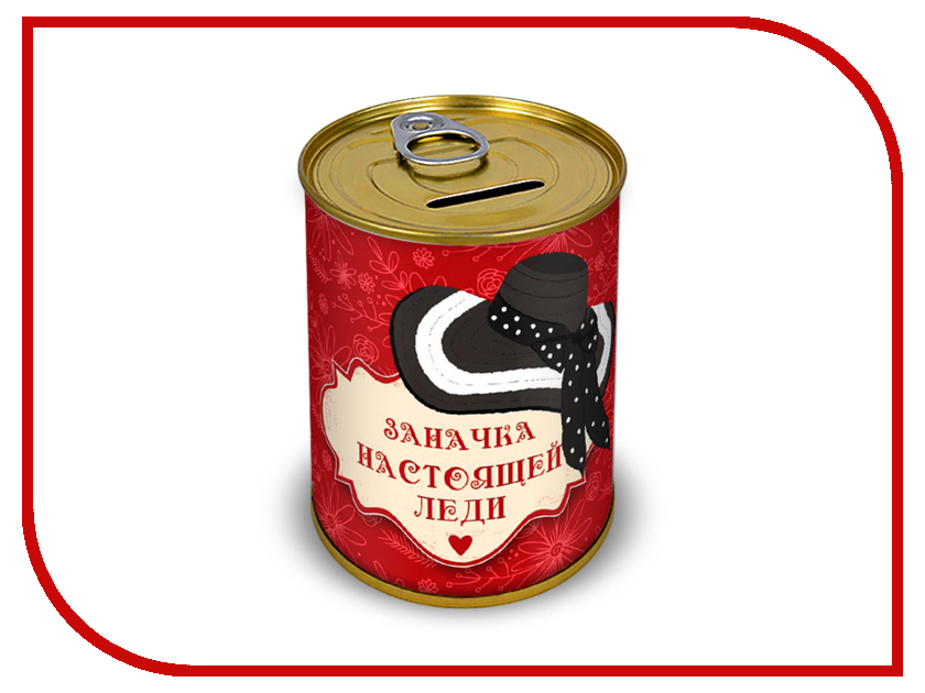 Копилка для денег Canned Money Заначка настоящей леди 415577 копилка для денег drivemotion голодный пес