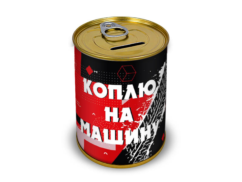 Копилка для денег Canned Money Коплю на машину 415607 canned heat canned heat the very best of canned heat