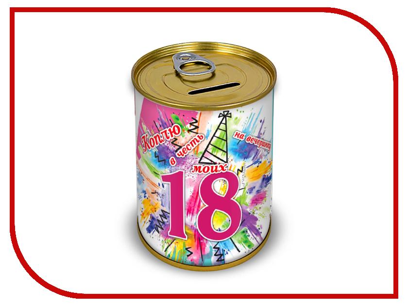 Копилка для денег Canned Money Коплю на вечеринку в честь моих 18-ти 415690 копилка для денег canned money коплю на отпуск 415614