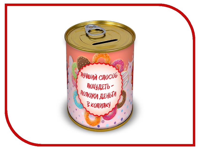 Копилка для денег Canned Money Лучший способ похудеть, положи деньги в копилку 415713