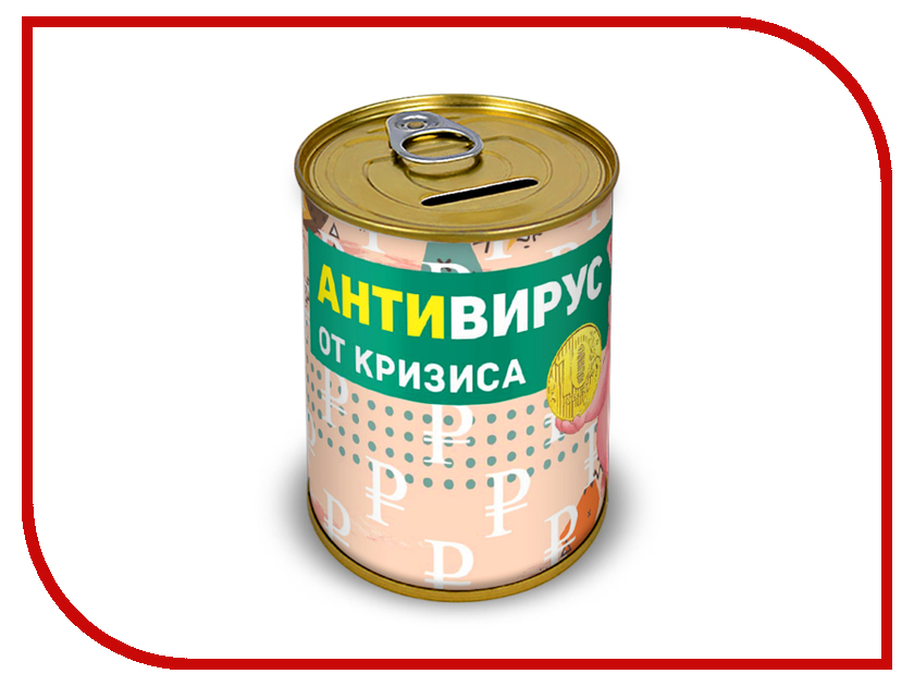 Копилка для денег Canned Money Анти-вирус от кризиса 415720 topfit тренажер купить