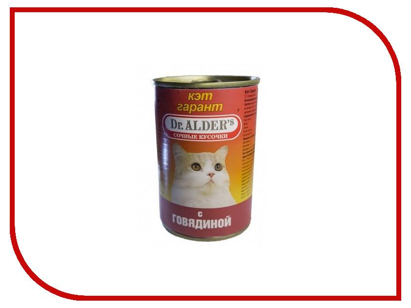 Корм Dr.Alder Cat Garant Говядина сочные кусочки в соусе 415g для кошек 1920 giovanni ciccioli спортивно классические туфли