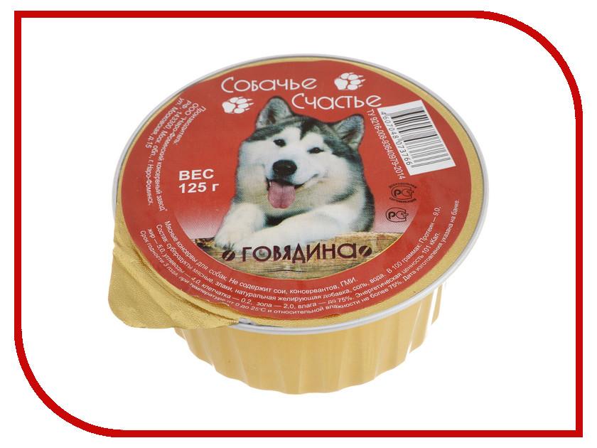 Корм Собачье Счастье Говядина в желе 125g для собак