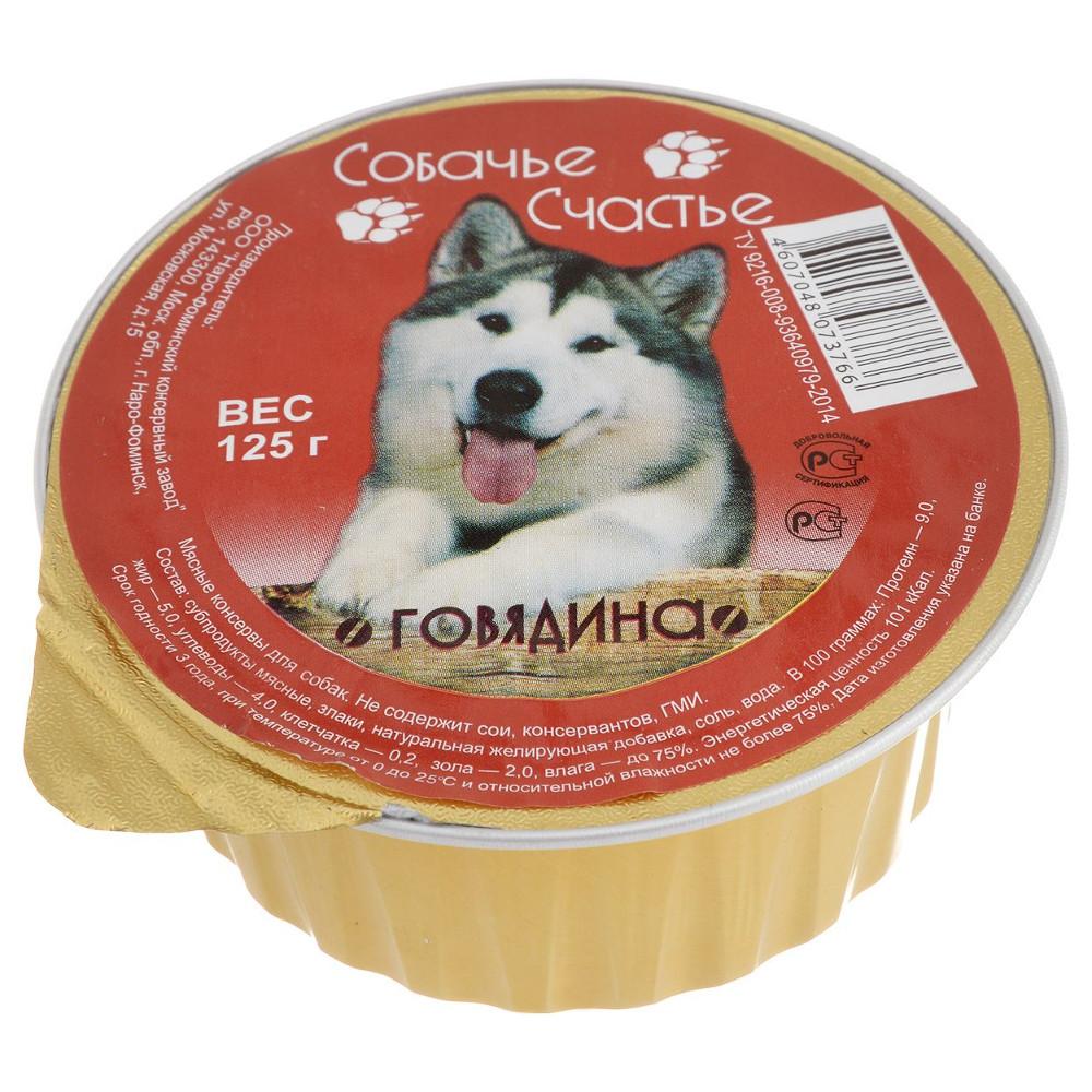 Корм Собачье Счастье Говядина в желе 125g для собак консервы для собак собачье счастье говядина с потрошками в желе 410 г