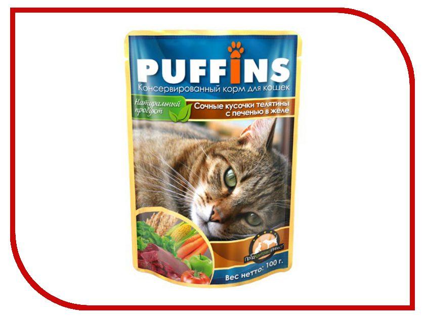 Корм PUFFINS Телятина Печень в желе 100g для кошек 58758 консервы puffins говядина и печень для кошек 650г