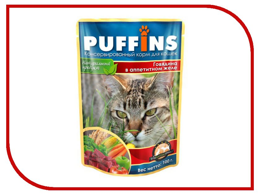 Корм PUFFINS Говядина в желе 100g для кошек 58759 консервы puffins говядина и печень для кошек 650г