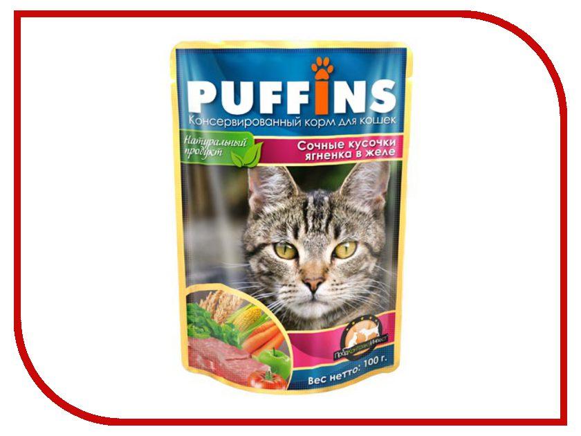 Корм PUFFINS Ягненок в желе 100g для кошек 58764 цена
