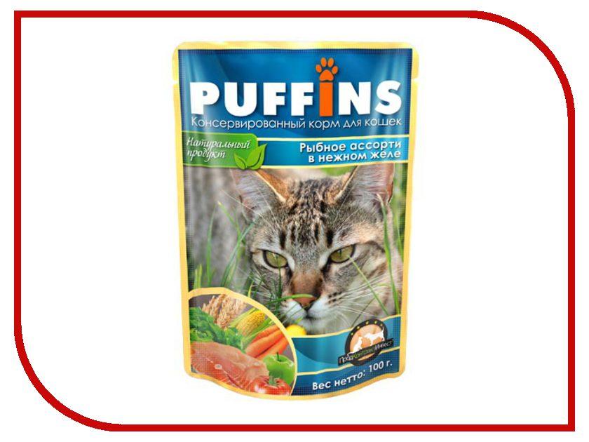 Корм PUFFINS Рыбное ассорти в желе 100g для кошек 58762