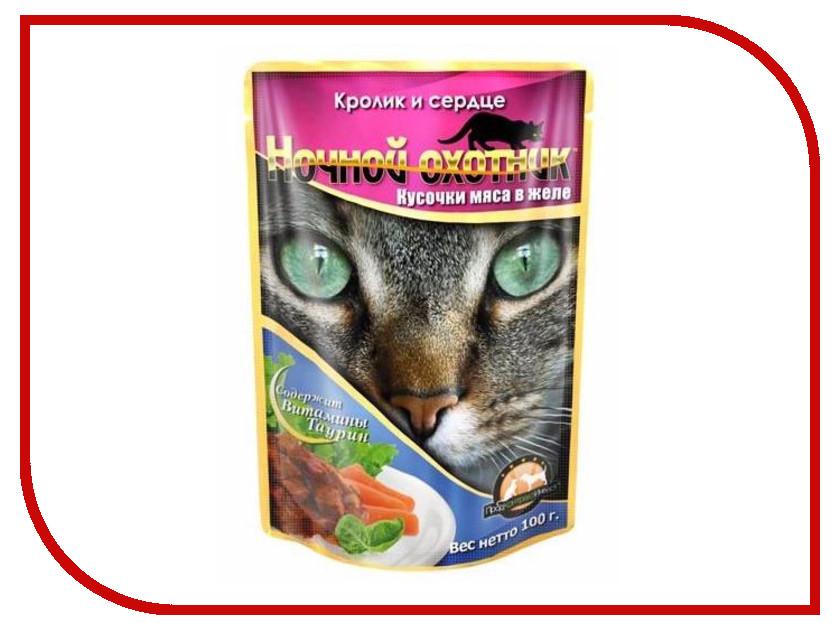 Корм Ночной охотник Кролик/Сердце в соусе 100g для кошек