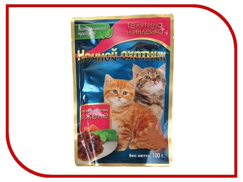 Корм Ночной охотник Телятина/Индейка в желе 100g для котят