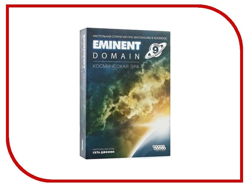 Настольная игра Hobby World Eminent Domain Космическая Эра 1588 death s domain
