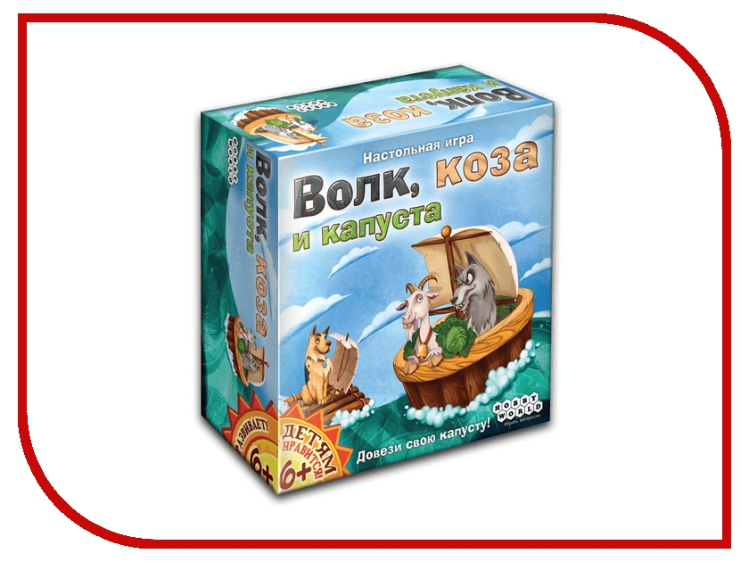 Настольная игра Hobby World Волк коза и капуста 1697 макеева афанасьев александр волк и коза