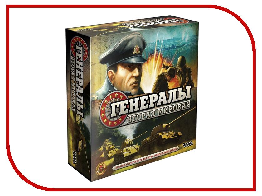 Настольная игра Hobby World Генералы Вторая мировая 1710 ставров н п вторая мировая великая отечественная