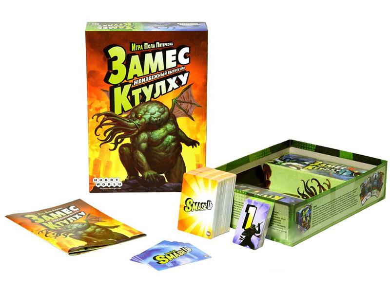 Настольная игра Hobby World Замес Неизбежный выпуск про Ктулху 1296 цена 2017