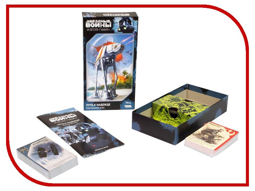 Настольная игра Hobby World Звездные Войны Путь к надежде 1650 настольная игра карточная hobby world звездные войны тайное вторжение 1517