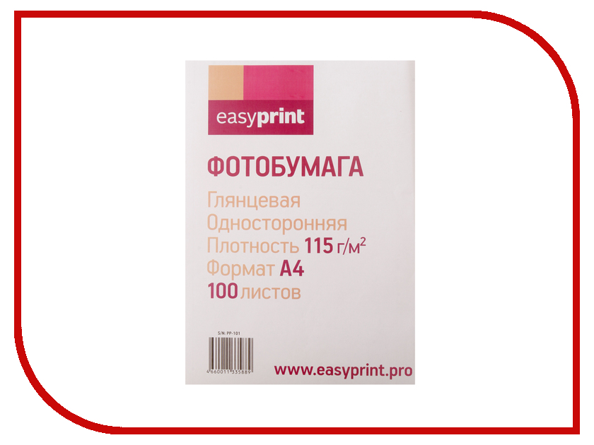 Фотобумага EasyPrint PP-101 глянцевая A4 115g/m2 односторонняя 100 листов