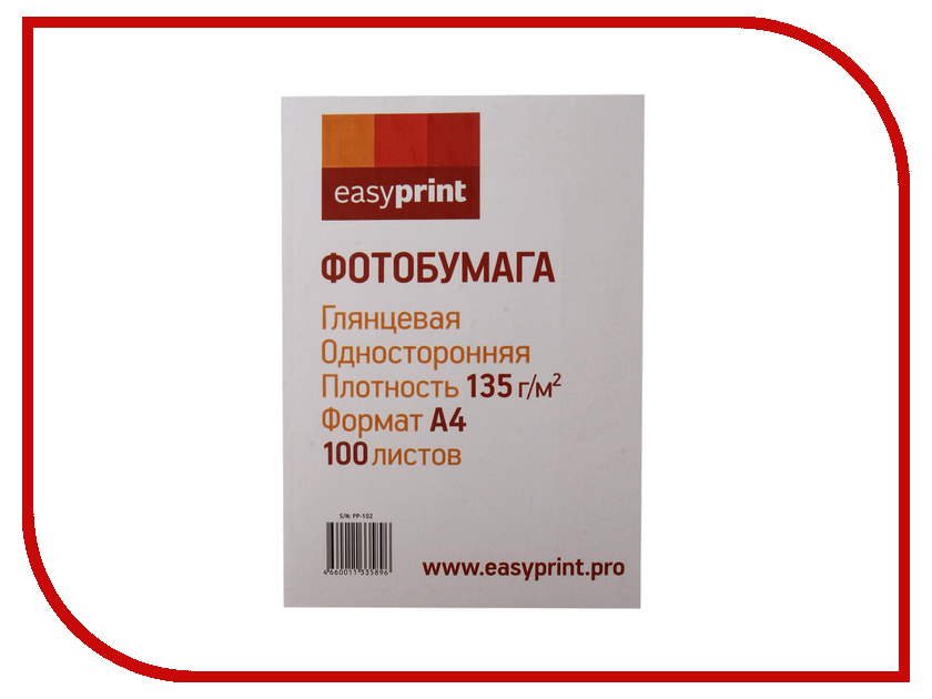 Фотобумага EasyPrint PP-102 глянцевая А4 135g/m2 односторонняя 100 листов фотобумага юлмарт