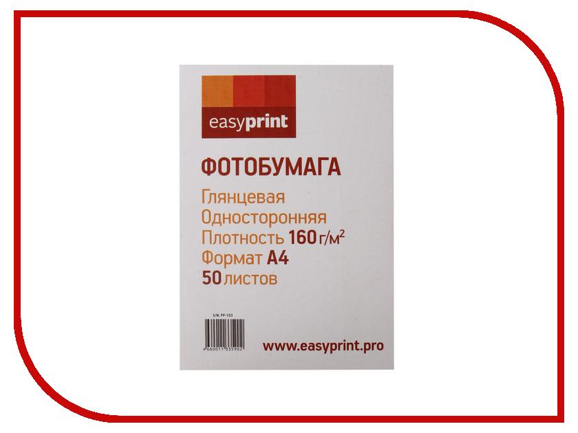 Фотобумага EasyPrint PP-103 глянцевая А4 160g/m2 односторонняя 50 листов tango водостойкийая фотобумага замшевый 20 листов