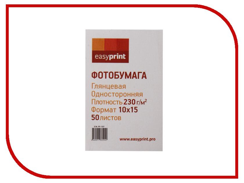 Фотобумага EasyPrint PP-107 глянцевая 10x15 230g/m2 односторонняя 50 листов фотобумага юлмарт
