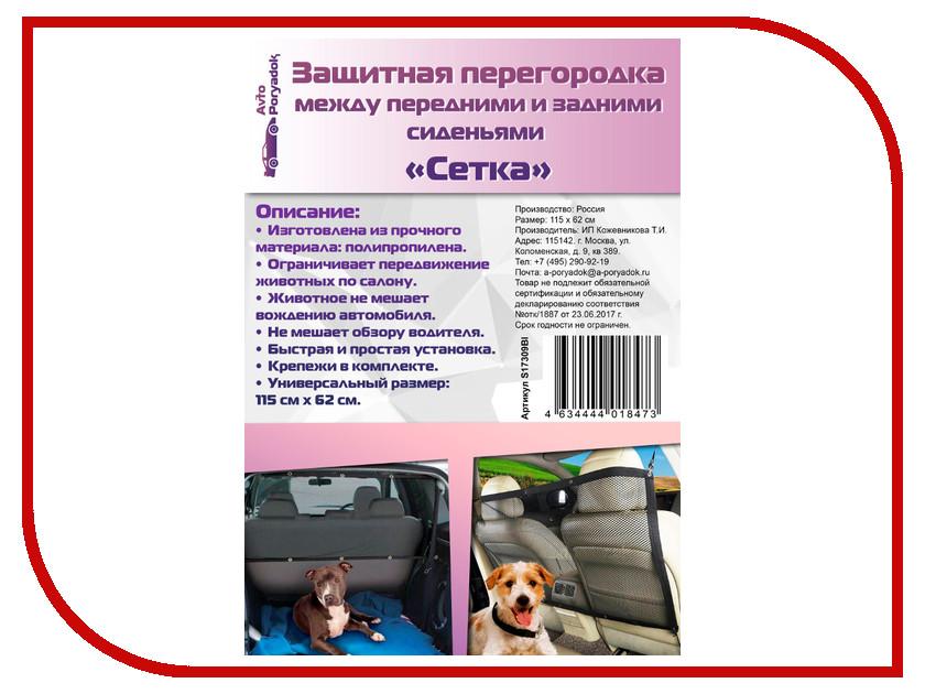 Аксессуар AvtoPoryadok Защитная перегородка между передними и задними сиденьями сетка Black S17309Bl