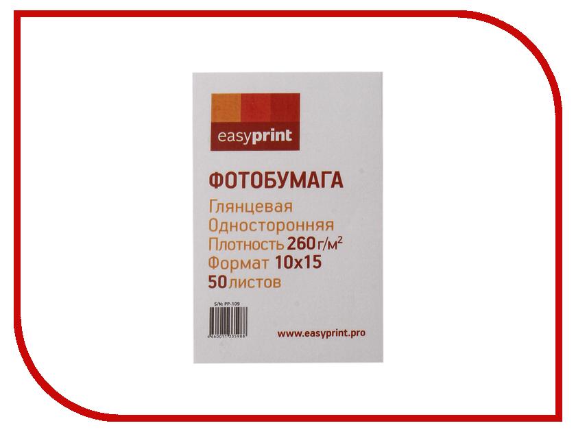 Фотобумага EasyPrint PP-109 глянцевая 10x15 260g/m2 односторонняя 50 листов