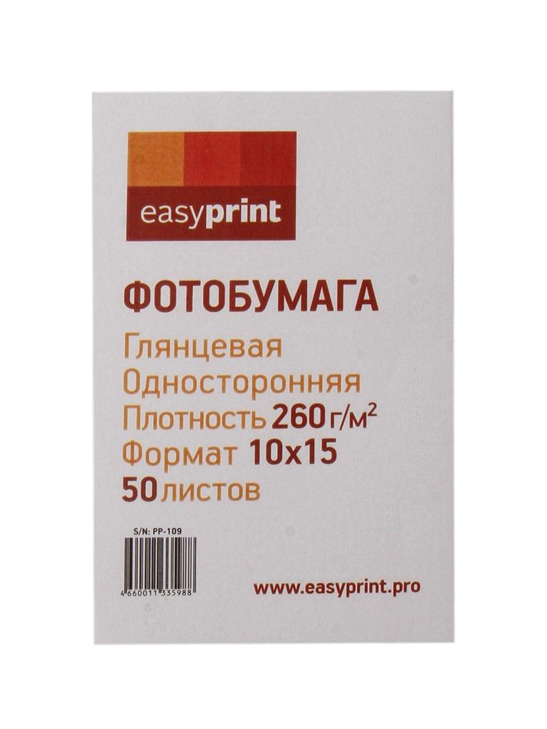 цена на Фотобумага EasyPrint PP-109 глянцевая 10x15 260g/m2 односторонняя 50 листов