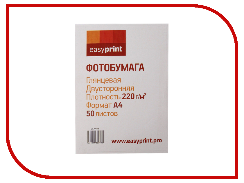 Фотобумага EasyPrint PP-111 глянцевая А4 220g/m2 двусторонняя 50 листов фотобумага юлмарт